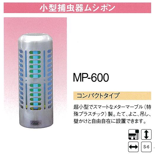 捕虫器 インテリアタイプ MP-600 【 メーカー直送/後払い決済不可 】 【 業務用 】 【 送料無料 】 【20P05Dec15】 メイチョー