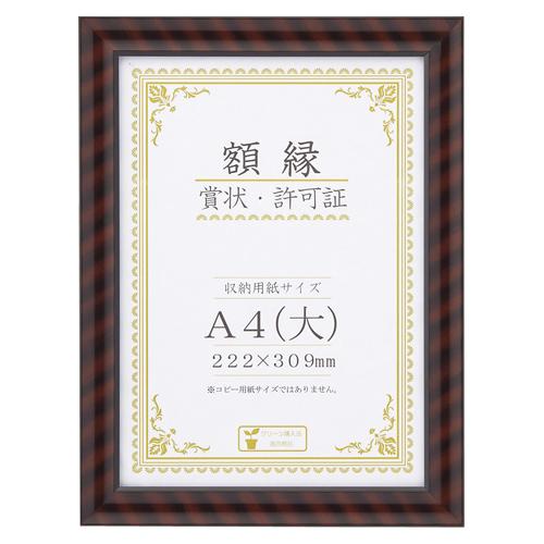 【まとめ買い10個セット品】 額縁 金ラック(シュリンクパック) 33J730-B2500 【メイチョー】