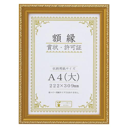 【まとめ買い10個セット品】 額縁 金消(シュリンクパック) 33J740-B2500 【メイチョー】