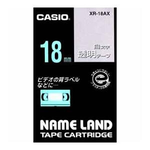 【まとめ買い10個セット品】ネームランド用テープカートリッジ 白文字テープ 8m XR-18AX 透明 白文字 1巻8m カシオ【開業プロ】