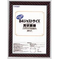【まとめ買い10個セット品】 ジャストサイズ賞状額 CR-GA9 【メイチョー】