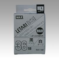 【まとめ買い10個セット品】ビーポップ ミニ(PM-36、36N、36H、3600、24、2400、2400N)・レタリ(LM-1000、LM-2000)共通消耗品 強粘着テープ 8m LM-L536BWK 白 黒文字 1巻8m マックス【 オフィス機器 ラベルライター ビーポップミニ 】【開業プロ】