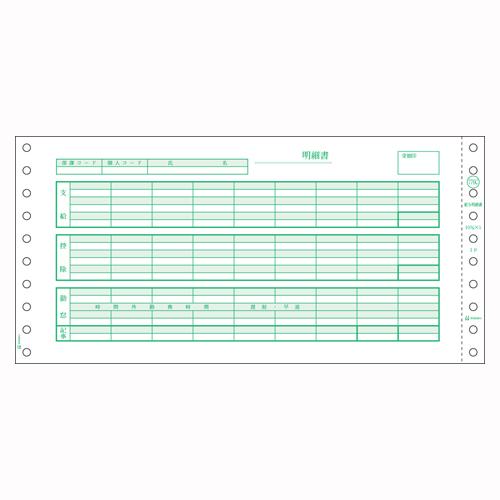 【まとめ買い10個セット品】 コンピュータ用帳票 ドットプリンタ用 GB776C 【メイチョー】