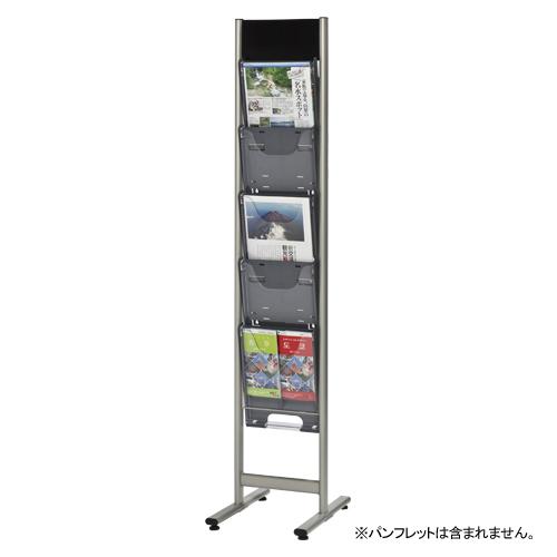 パンフレットスタンド DPシリーズ 5段タイプ DP-C105 グレー 【メイチョー】