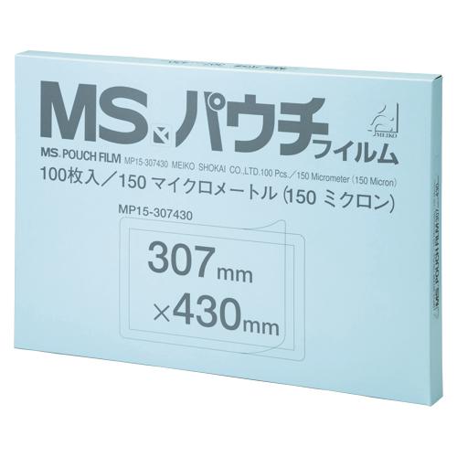 MSパウチフィルム 150μm(0.15mm厚) MP15-307430 【メイチョー】
