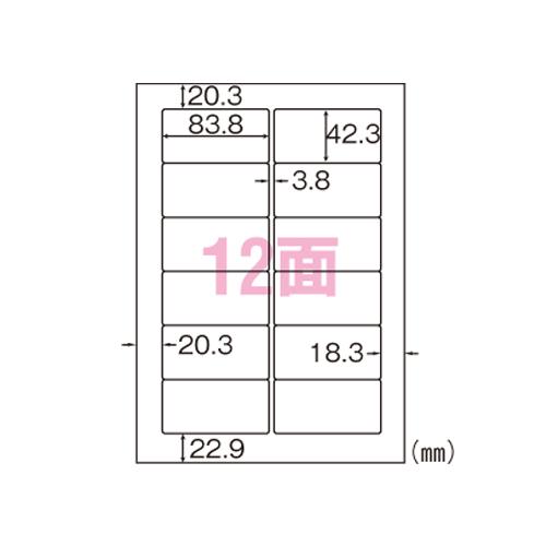 ヒサゴ A4タックシール 12面 SB861 【メイチョー】
