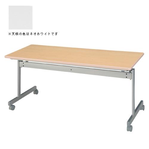 跳上式スタックテーブル 幕板無し KSI545-NW ネオホワイト 【メイチョー】