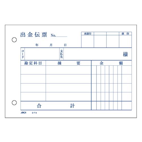 crw-60959 単式伝票 出金伝票 DT8 【メイチョー】