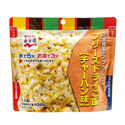 河本総合防災 永谷園フリーズドライご飯 4954 【メイチョー】