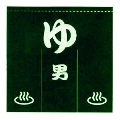 のれん ゆ 男[3巾] 【 キャンセル/返品不可 】 【 業務用 】 【 送料無料 】 メイチョー