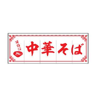 のれん 味自慢 中華そば 受注生産品