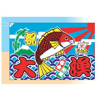 大漁旗 祝大漁 宝船(大)