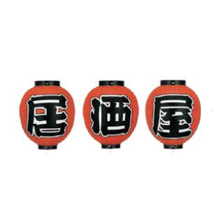提灯 9号丸型3連シリーズ 居酒屋 取り寄せ商品 送料別途品