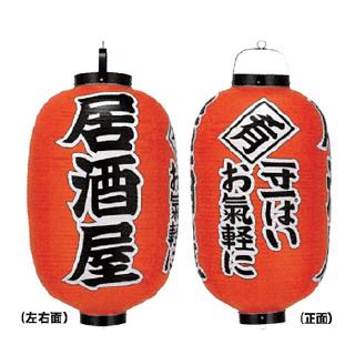 提灯 15号長型(3面文字入れ) 居酒屋 直送品 送料別途品