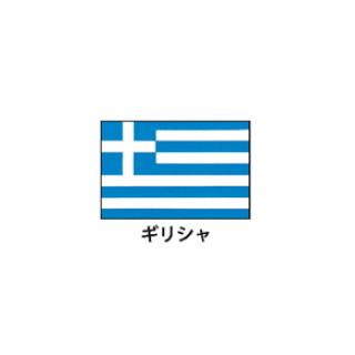 旗(世界の国旗) エクスラン国旗 ギリシャ 取り寄せ商品