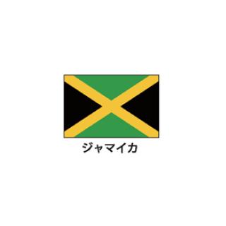 旗(世界の国旗) エクスラン国旗 ジャマイカ 取り寄せ商品