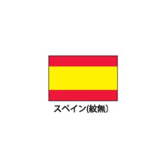 旗(世界の国旗) エクスラン国旗 スペイン(紋無) 取り寄せ商品