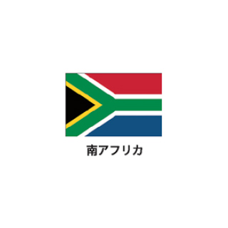 旗(世界の国旗) エクスラン国旗 南アフリカ 取り寄せ商品