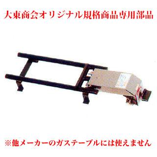 業務用お好み焼きテーブル用2本バーナー小 【 メーカー直送/代引不可 】 メイチョー