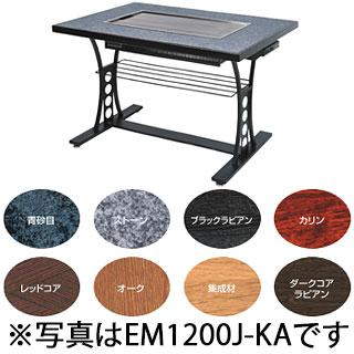 お好み焼きテーブル 電気 4人掛け 洋卓 固定式 スチール脚 EM1550J-QA 【 メーカー直送/代引不可 】 メイチョー