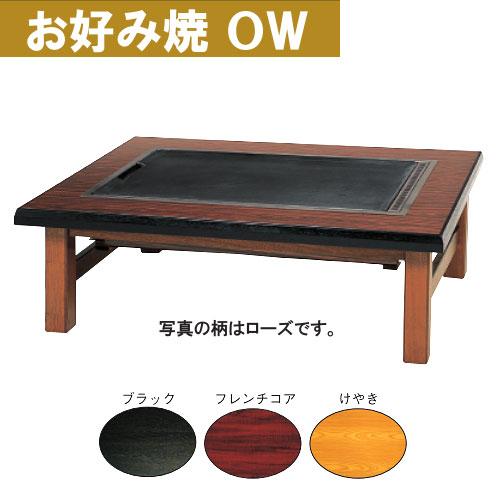 業務用 ガス式 お好み焼きテーブル お座敷用 OWB-1500M 【 メーカー直送/代引不可 】 メイチョー