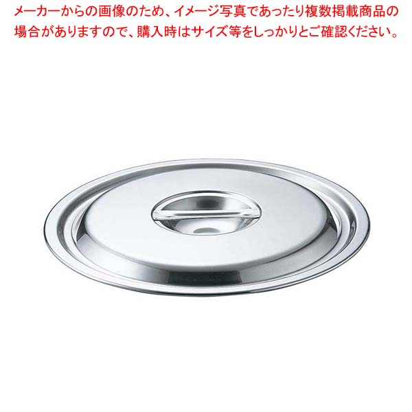【まとめ買い10個セット品】 EBM 18-8 鍋蓋 30cm(バケツ15・20L蓋兼用) メイチョー