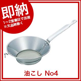 【まとめ買い10個セット品】 ステンレス 強力油こし No.4 メイチョー