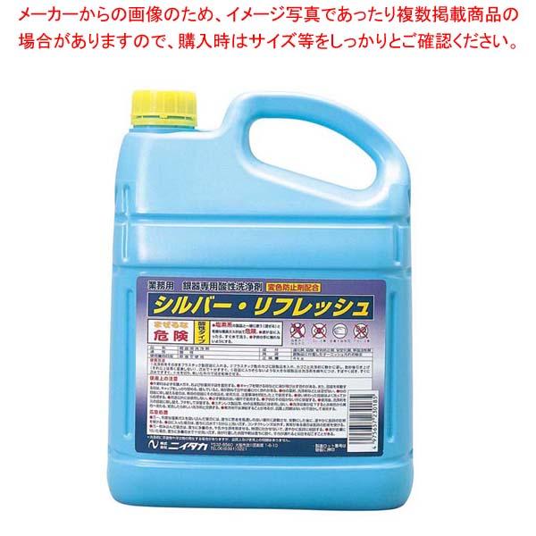 【まとめ買い10個セット品】液体 シルバーリフレッシュ 4kg【 清掃・衛生用品 】 【メイチョー】