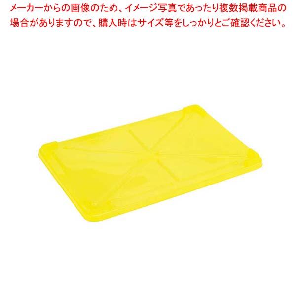 【まとめ買い10個セット品】 EBM PP半透明カラー番重 蓋 大 イエロー(サンコー製) メイチョー