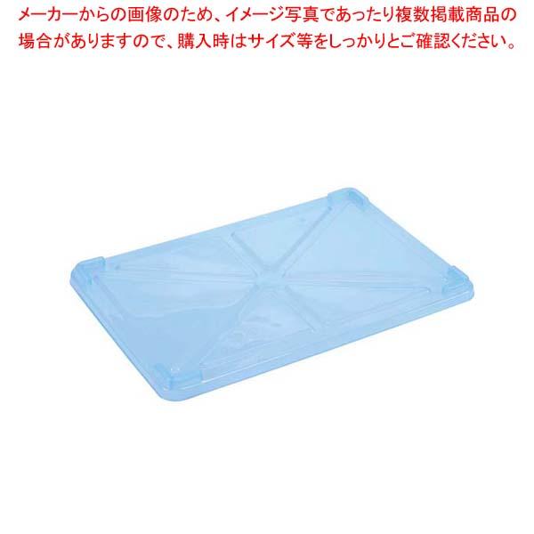 【まとめ買い10個セット品】 EBM PP半透明カラー番重 蓋 小 ブルー(サンコー製) メイチョー