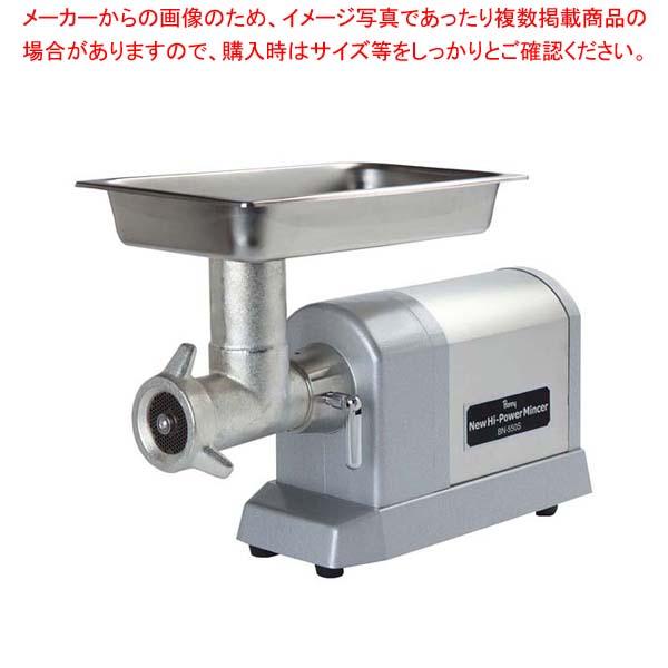 ボニー 電動式ハイパワーミンサー BN-550SA【 調理機械(下ごしらえ) 】 【メイチョー】