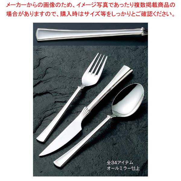 【まとめ買い10個セット品】18-8 シンフォニー テーブルナイフ(H・H)ノコ刃付【 カトラリー・箸 】 【メイチョー】