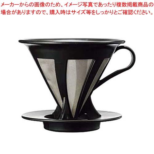 【まとめ買い10個セット品】ハリオ カフェオールドリッパー02 ブラック CFOD-02B【 カフェ・サービス用品・トレー 】 【メイチョー】