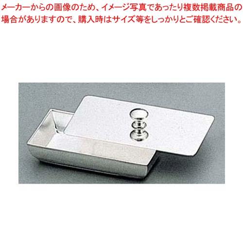 【まとめ買い10個セット品】 H 洋白 普及型 ようじ入れ 一枚蓋 三種メッキ メイチョー
