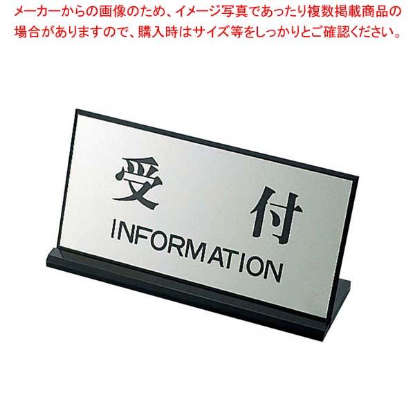 【まとめ買い10個セット品】 案内プレート PL-901-4 受付 200×100 メイチョー