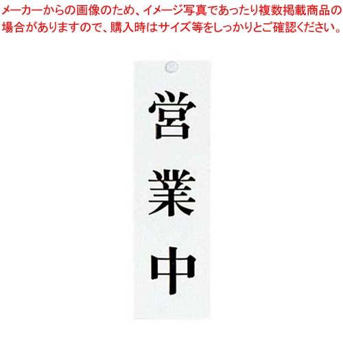 【まとめ買い10個セット品】 ユニプレート 営業中/只今準備中 UP3900-2 メイチョー
