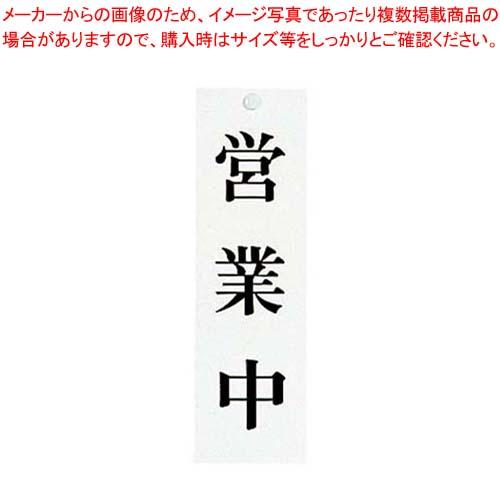 【まとめ買い10個セット品】 ユニプレート 営業中/本日休業 UP3900-4 メイチョー