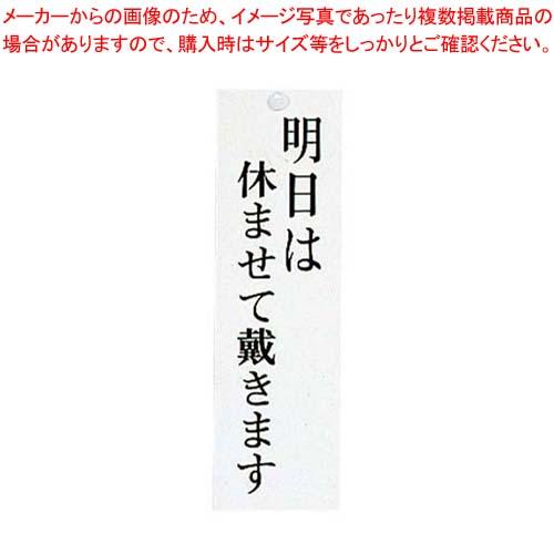 【まとめ買い10個セット品】 ユニプレート 明日はやすませて/本日休業 UP3900-8 メイチョー