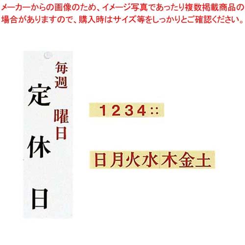 【まとめ買い10個セット品】 ユニプレート 定休日(毎週 曜日)UP3900-13 メイチョー