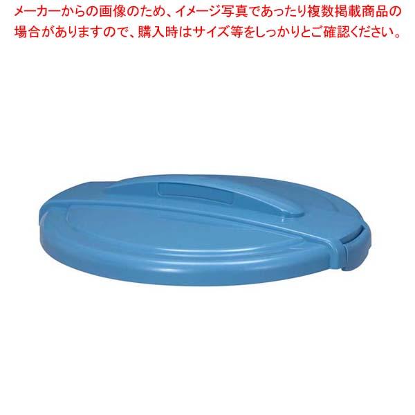 【まとめ買い10個セット品】トンボ ニューセレクトペール M-90/70 蓋 ブルー【 清掃・衛生用品 】 【メイチョー】