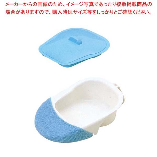 【まとめ買い10個セット品】 差し込み便器(専用カバー付) メイチョー
