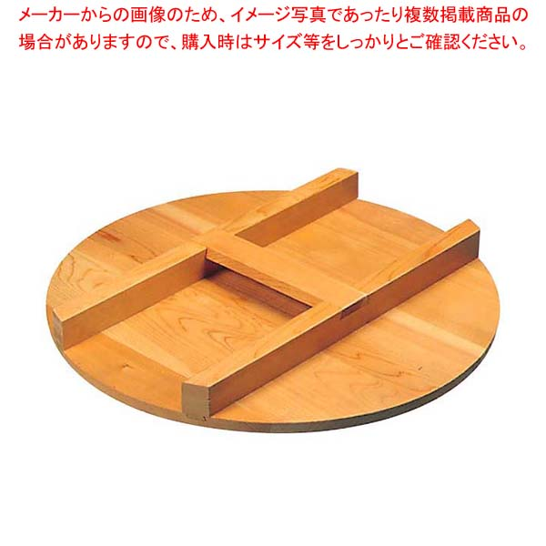 【まとめ買い10個セット品】 EBM さわら H型 木蓋 51cm メイチョー