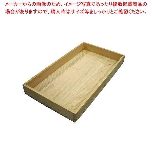 【まとめ買い10個セット品】唐桧 生舟 身(540×295×H60)【 運搬・ケータリング 】 【メイチョー】