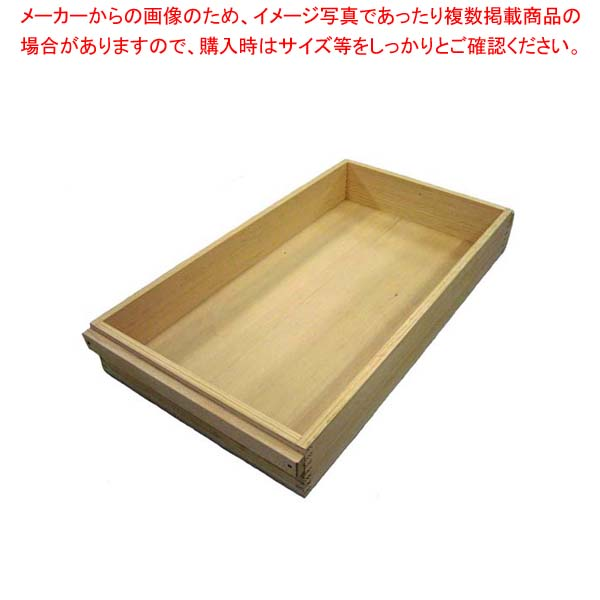 【まとめ買い10個セット品】 唐桧 餅箱 身(600×330×H90) メイチョー