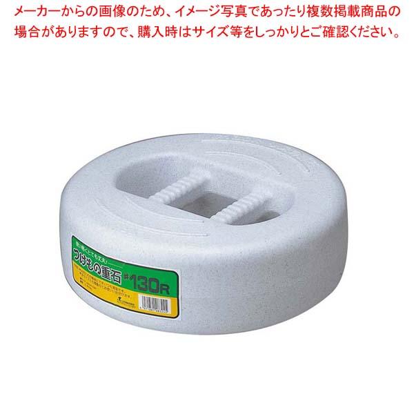 【まとめ買い10個セット品】 つけもの重石 #15R(15kg)ポリエチレン メイチョー