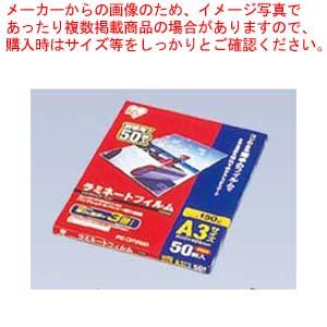 【まとめ買い10個セット品】 ラミネートフィルム(150ミクロン)A3(50枚入) メイチョー
