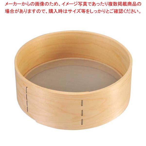 【まとめ買い10個セット品】 木枠 ステン張 粉フルイ 細目(40メッシュ)9寸 メイチョー