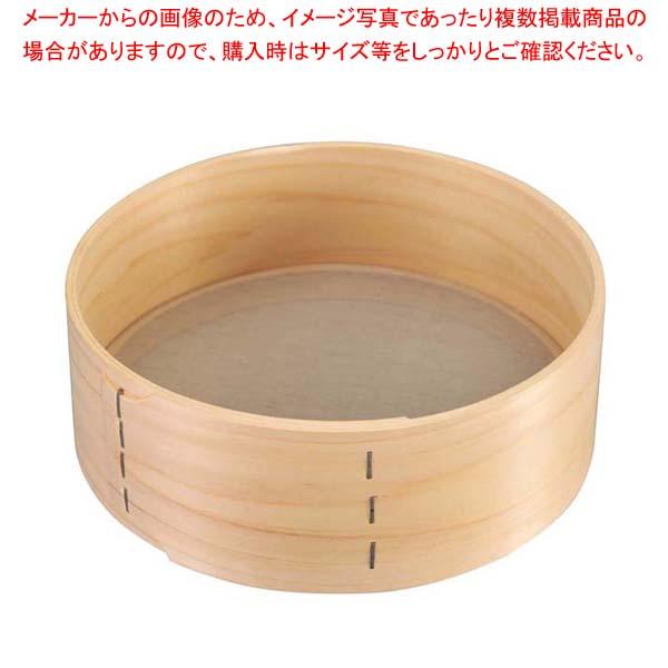 【まとめ買い10個セット品】 木枠 ステン張 そば粉フルイ 8寸 細目(60メッシュ) メイチョー