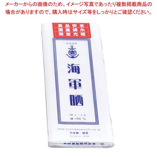 【まとめ買い10個セット品】 EBM 海軍さらし 幅34cm×10m巻 メイチョー