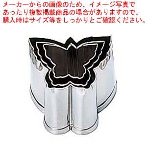 【まとめ買い10個セット品】 EBM 18-8 本職用厚口 抜型 3Pcs 蝶々 メイチョー